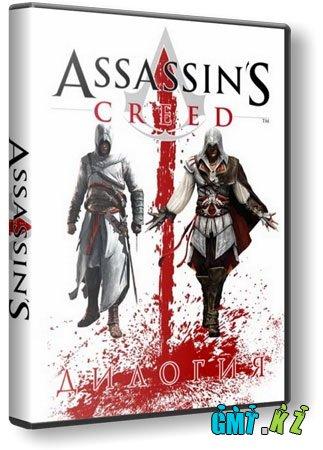 Дилогия Assassin's Creed (2008-2010/RUS/RePack)
