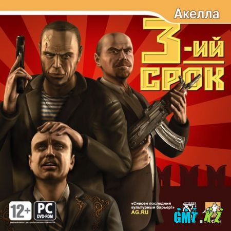 3-ий срок / 3rd Term (2008/RUS)
