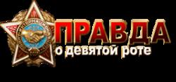Правда о девятой роте (2008/RUS/Лицензия)
