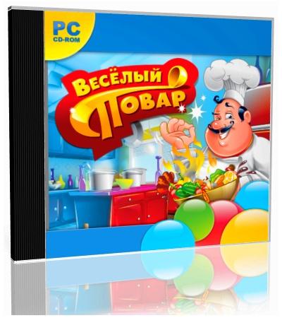 Веселый Повар (2010/RUS)