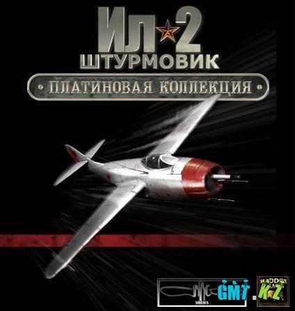 Ил-2 Штурмовик. Платиновая коллекция (2006/RUS)