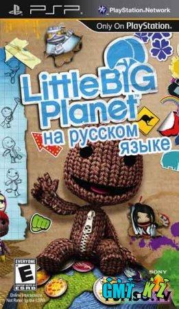 Little Big Planet [RUS/2009/CSO]