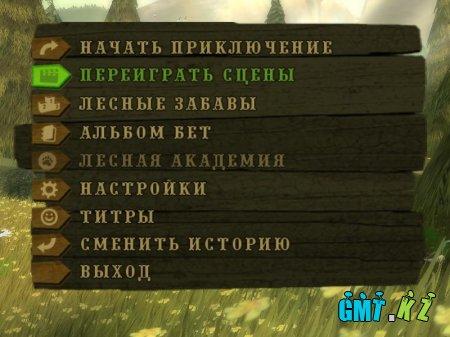 Сезон Охоты / Open Season (2007/ENG/RePack)