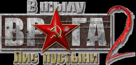 В тылу врага 2: Лис пустыни (2009/RUS/L)