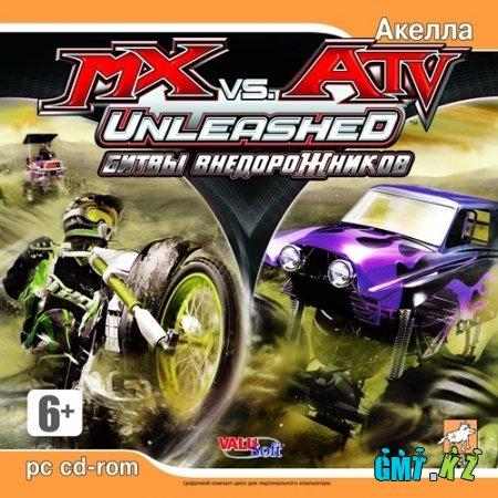 MX vs. ATV Unleashed: Битвы внедорожников (2006/RUS/Лицензия)
