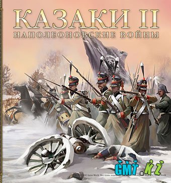 Казаки-2: Наполеоновские войны(2005RUS)