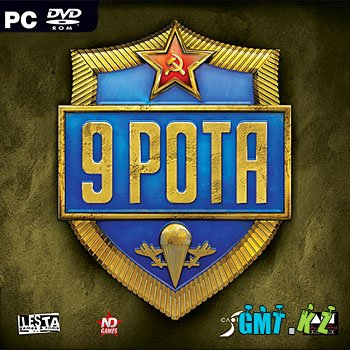 9 Рота[2007/Rus+Eng/L]
