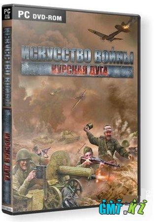 Искусство войны: Курская дуга (2009/RUS/1C)