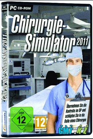 Симулятор хирурга 2011/Chirurgie-Simulator 2011 (2010/DEU)