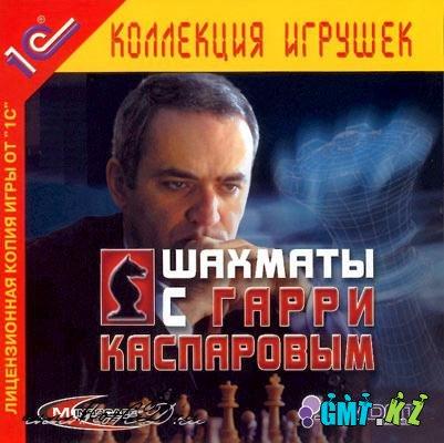 Шахматы с Гарри Каспаровым/Kasrarov Chesmaster (2003RUS)