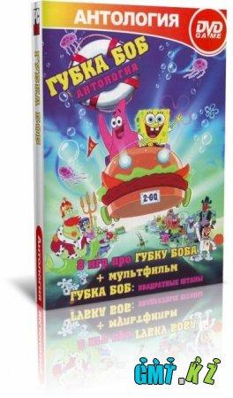 Антология: Губка Боб Квадратные штаны (2006/RUS)