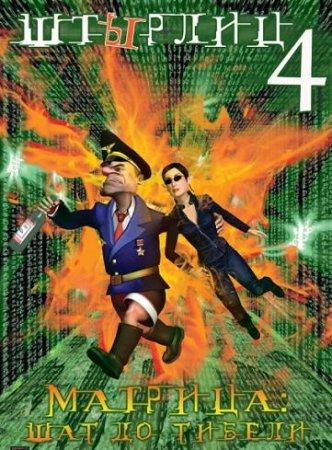 ШтЫрлиц 4: Матрица - Шаг до гибели (2009/RUS/L)