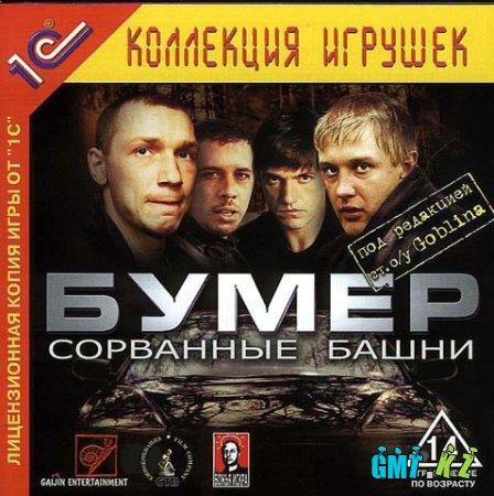 БУМЕР:Сорванные Башни (2003/RUS/Лицензия)
