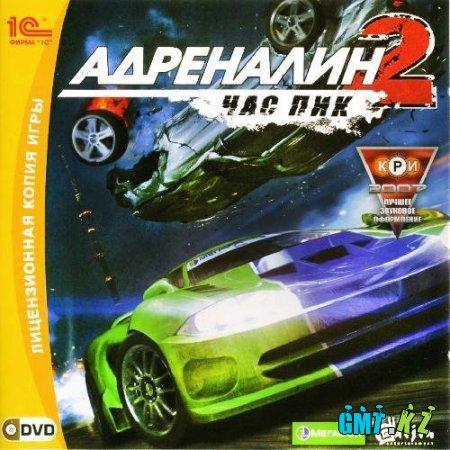 Adrenalin 2:Rush Hour(2008/RUS/RePack)