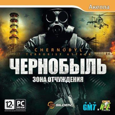 Чернобыль - Зона Отчуждения [2011/Rus/L]