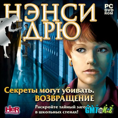 Нэнси Дрю. Секреты могут убивать. Возвращение [L] (2011) RUS