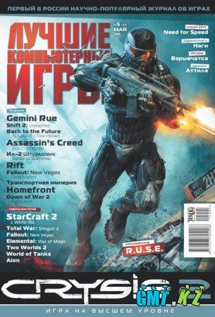 [Журнал] Лучшие компьютерные игры (ЛКИ) №5 (114) (май, 2011) [PDF, HQ]