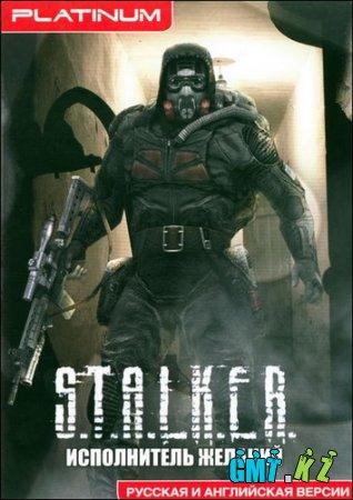 S.T.A.L.K.E.R Исполнитель желаний (2008/Rus/P)