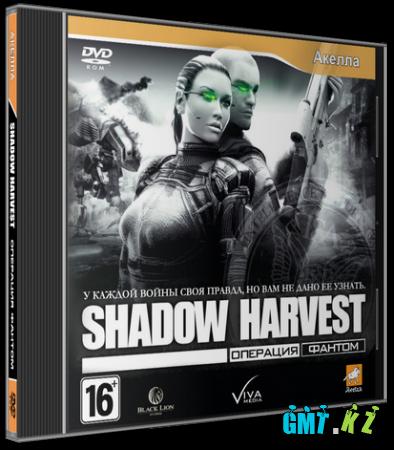 Shadow Harvest: Phantom Ops (2011/RUS/ENG/Repack от Fenixx)