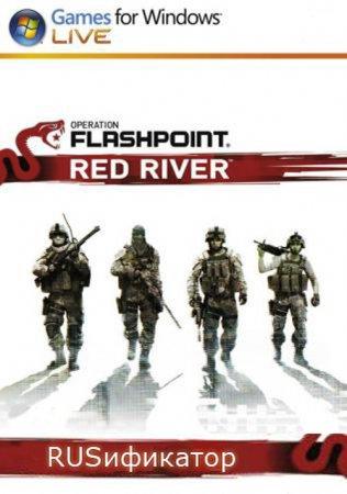 Русификатор для игры Operation Flashpoint: Red River