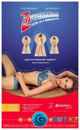 Застеколье: эротический квест - подглядывать НЕ запрещено (Дискавери / 2004 / RUS)