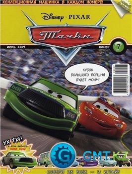 Тачки. Коллекционное издание (2006-2008/RUS/RePack)