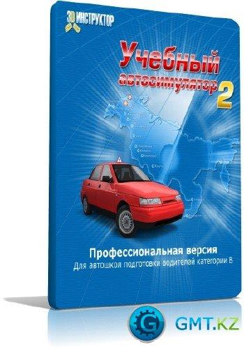 сохранение для 3d инструктор 227 домашняя версия-1