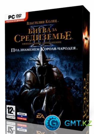 Властелин Колец-Битва за средиземье II:Под знаменем Короля-чародея/The Rise of the King Wich (2008/RUS/ENG)