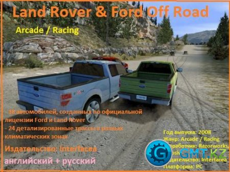 Land Rover & Ford Off Road (2008/RUS/ENG/Лицензия)