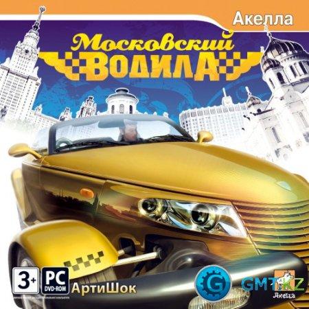Московский водила (2009/RUS/RePack)