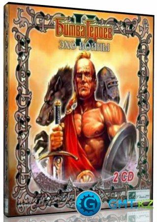 Battle Of The Heroes 2 / Битва Героев 2 Эхо войны (2006/RUS/Лицензия)
