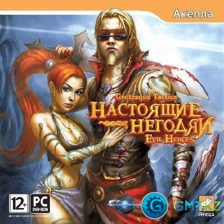 Grotesque Tactics: Evil Heroes (2011/RUS/Repack)