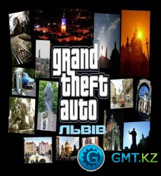 GTA Львов(2009/Ykr/Пиратка)