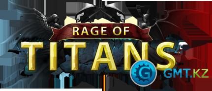 Rage Of Titans / Ярость титанов [збт] [L] [RUS / RUS] (2011)