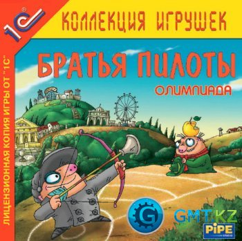 Братья Пилоты: Олимпиада 1С (2004/RUS/Лицензия)