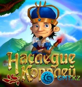 Наследие королей / Heritage of Kings (2011/RUS)
