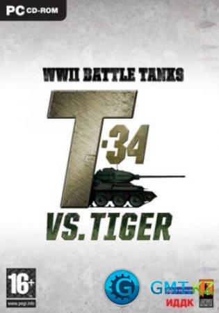 Танки Второй мировой.Т-34 против Тигра / WWII Battle Tanks.T-34 vs Tiger (G5 Software/2007/Rus)