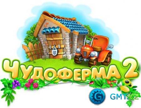 Чудо ферма 2 / Virtual Farm 2  (2011/RUS/Лицензия)