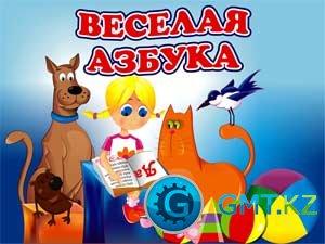 Веселая Азбука (2009/Rus/P)
