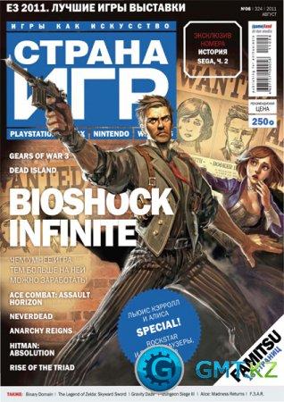 Страна игр #8 (Август/2011)
