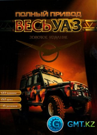Полный привод. Весь УАЗ 2 (2009/RUS/Лицензия)