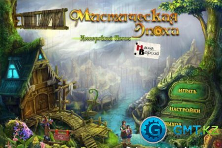 Мистическая Эпоха: Имперский Посох / Mystery Age: The Imperial Staff (2009, Русский, Лицензия) PC