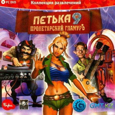 Петька 9: Пролетарский гламурЪ (2009/RUS/RePack от R.G. ReCoding)