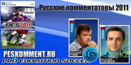 Русские комментаторы 6.0 для PES 11 (2011/RUS/Лицензия)
