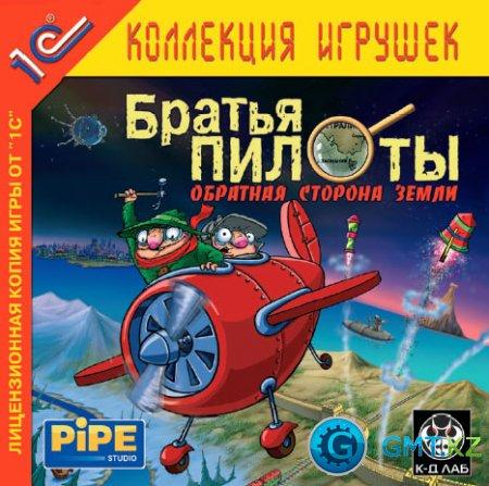 Братья Пилоты. Обратная сторона Земли (2004/RUS/Лицензия)