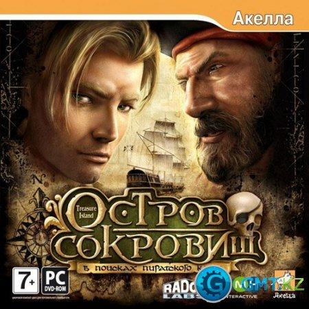 Остров сокровищ: В поисках пиратского клада / Treasure Island (2008/RUS/RePack)