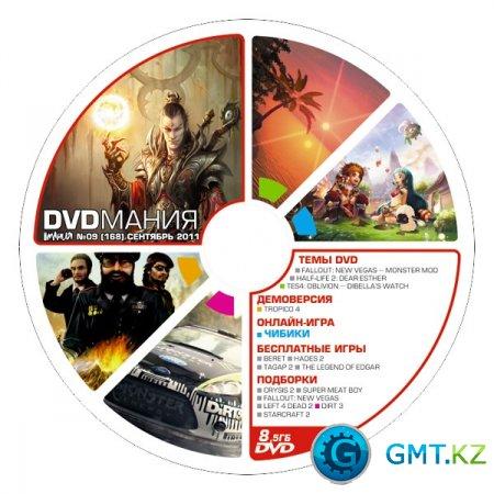 Игромания № 09 (сентябрь 2011/DVDмания и Видеомания)
