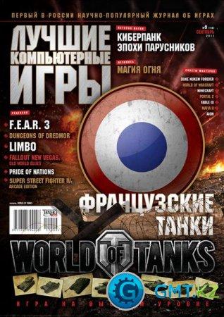 Лучшие компьютерные игры № 9 + DVD (2011/Сентябрь)