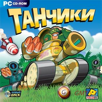 Танчики (2010/RUS/Пиратка)