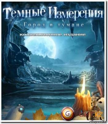 Темные измерения: Город в тумане / Dark Dimensions: City of Fog (2011/RUS/Пиратка)